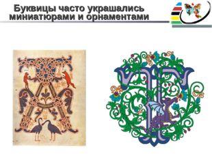 Буквицы часто украшались миниатюрами и орнаментами