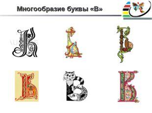 Многообразие буквы «В»