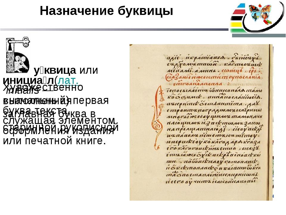 Назначение буквицы у́квица или инициа́л(лат.initiālis— «начальный) первая б...