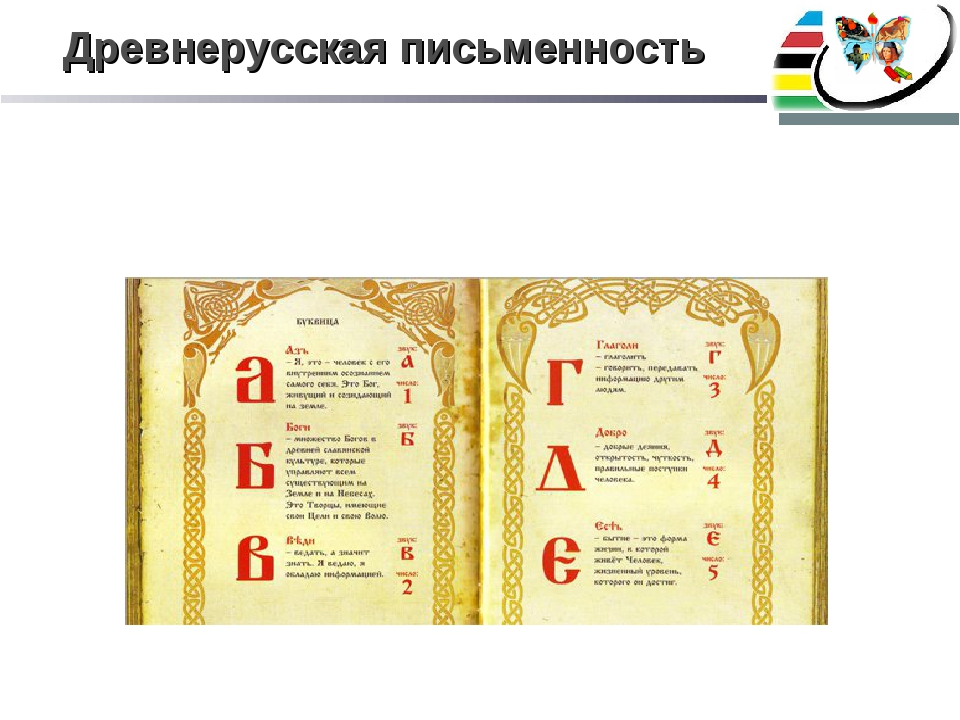 Древнерусская письменность
