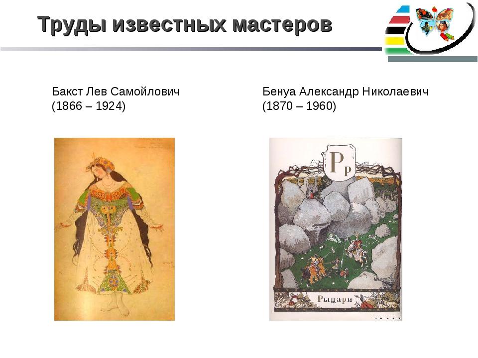 Труды известных мастеров Бакст Лев Самойлович (1866 – 1924) Бенуа Александр Н...