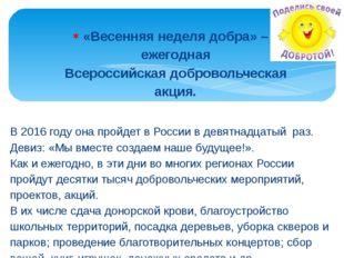 «Весенняя неделя добра» – ежегодная Всероссийская добровольческая акция. В 20
