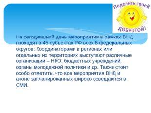 На сегодняшний день мероприятия в рамках ВНД проходят в 45 субъектах РФ всех