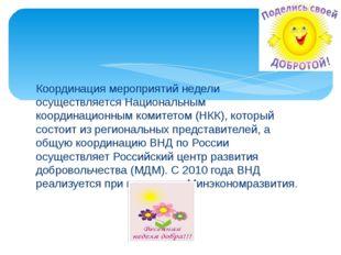 Координация мероприятий недели осуществляется Национальным координационным ко