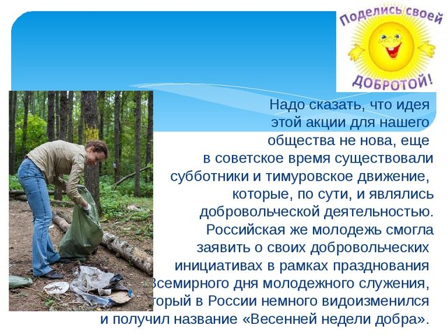 Надо сказать, что идея этой акции для нашего общества не нова, еще в советско...