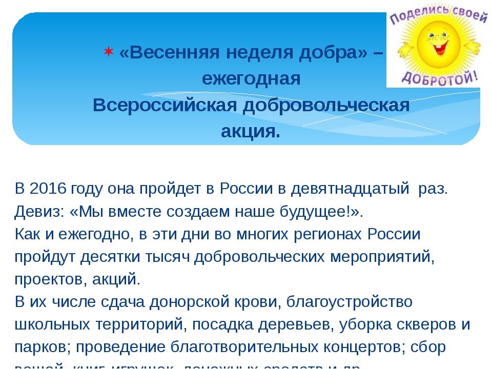«Весенняя неделя добра» – ежегодная Всероссийская добровольческая акция. В 20...