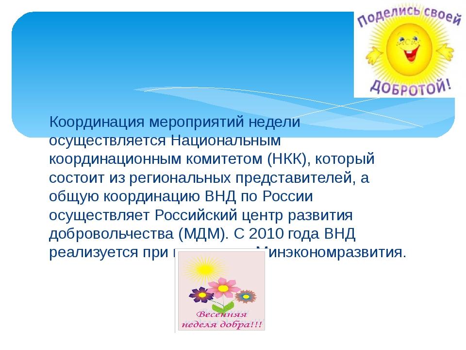 Координация мероприятий недели осуществляется Национальным координационным ко...