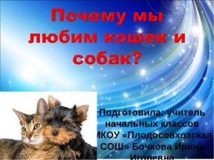 Подготовила: учитель начальных классов МКОУ «Плодосовхозская СОШ» Бочкова Ири