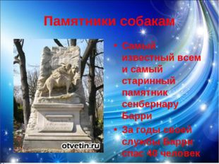 Памятники собакам Самый известный всем и самый старинный памятник сенбернару