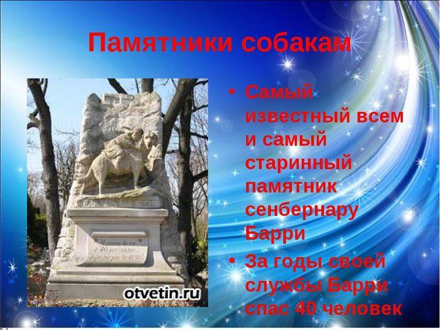 Памятники собакам Самый известный всем и самый старинный памятник сенбернару...