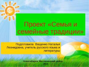 Проект «Семья и семейные традиции» Подготовила Ващенко Наталья Леонидовна, уч