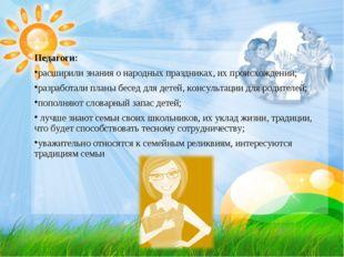 Педагоги: расширили знания о народных праздниках, их происхождении; разработа