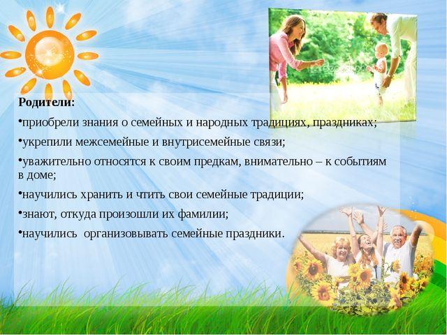 Родители: приобрели знания о семейных и народных традициях, праздниках; укреп...