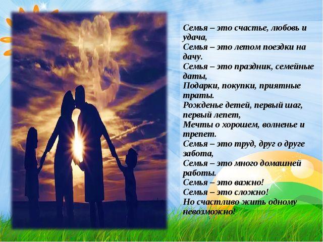 Семья – это счастье, любовь и удача, Семья – это летом поездки на дачу. Сем...