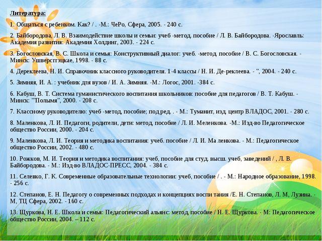 Литература: 1. Общаться с ребенком. Как? / . -М.: ЧеРо, Сфера, 2005. - 240 с....