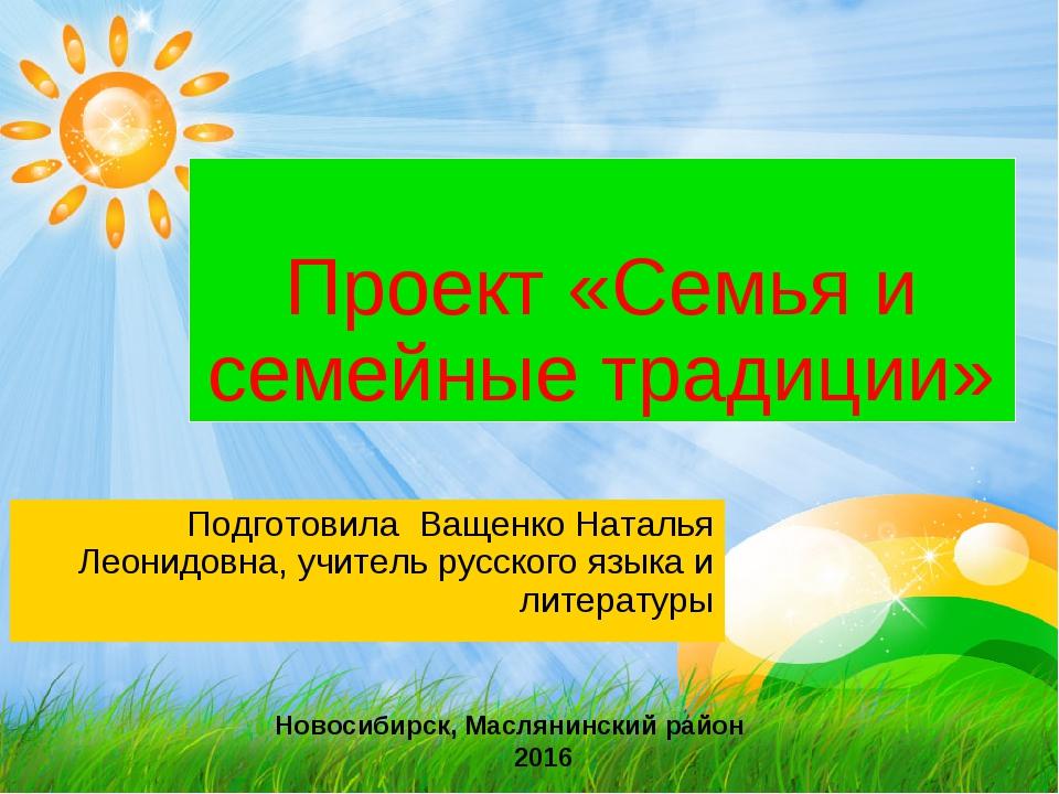 Проект «Семья и семейные традиции» Подготовила Ващенко Наталья Леонидовна, уч...
