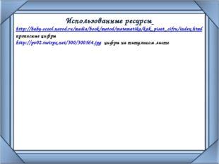 Использованные ресурсы http://baby-scool.narod.ru/media/book/metod/matematika