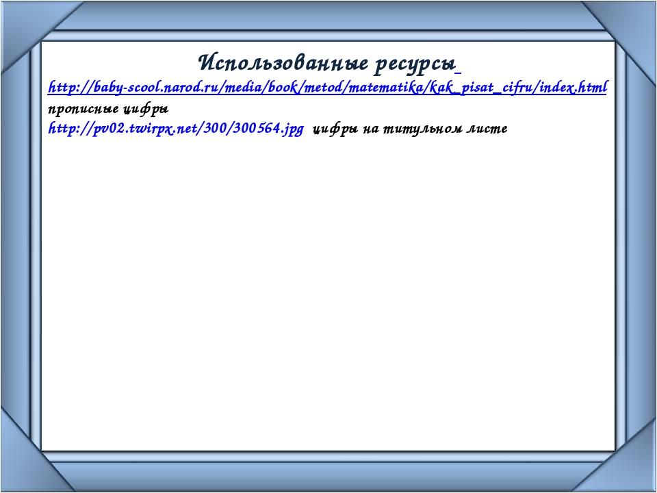 Использованные ресурсы http://baby-scool.narod.ru/media/book/metod/matematika...