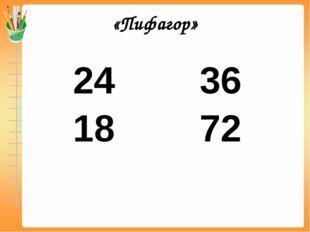 «Пифагор» 24 36 18 72