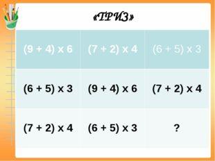 «ТРИЗ» (9 + 4) х 6 (7 + 2) х 4 (6 + 5) х 3 (6 + 5) х 3 (9 + 4) х 6 (7 + 2) х