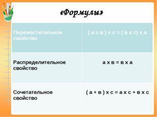 «Формулы» Переместительноесвойство ( а х в ) х с = ( в х с) х а Распределител
