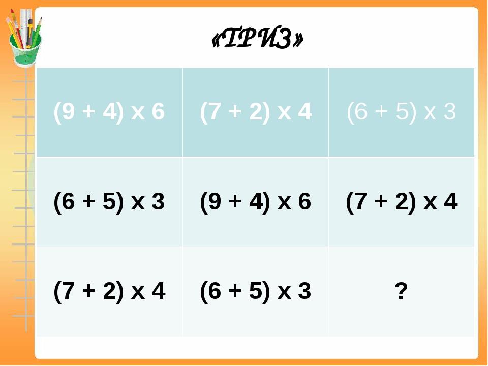 «ТРИЗ» (9 + 4) х 6 (7 + 2) х 4 (6 + 5) х 3 (6 + 5) х 3 (9 + 4) х 6 (7 + 2) х...