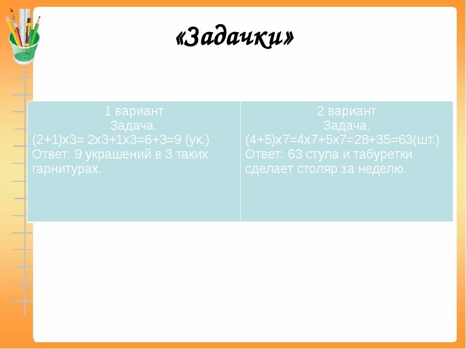 «Задачки» 1 вариант Задача. (2+1)х3= 2х3+1х3=6+3=9 (ук.) Ответ: 9 украшений в...