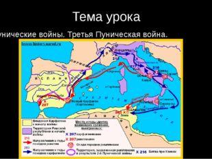 Цели урока Картина мира в фактах и понятиях. Из фактов истории древнегреческо