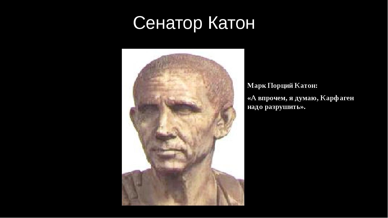 Проблема урока: Почему римляне одержав победу в двух Пунических войнах, приня...