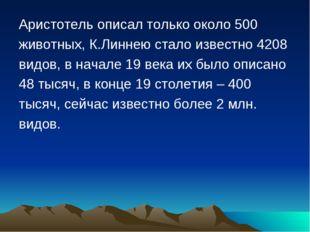 Аристотель описал только около 500 животных, К.Линнею стало известно 4208 вид