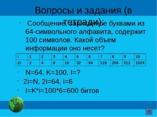 Домашнее задание: Информатика 10 класс § 3. Измерение информации Алфавитный п