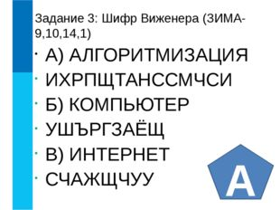 Задание 3: Шифр Виженера (ЗИМА-9,10,14,1) А) АЛГОРИТМИЗАЦИЯ ИХРПЩТАНССМЧСИ Б