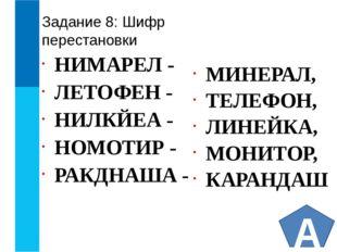 Задание 8: Шифр перестановки НИМАРЕЛ - ЛЕТОФЕН - НИЛКЙЕА - НОМОТИР - РАКДНАША