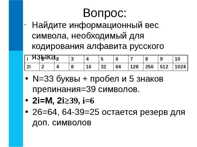 I=K*i битов, где I - информационный объем текста, i- информационный вес одног...