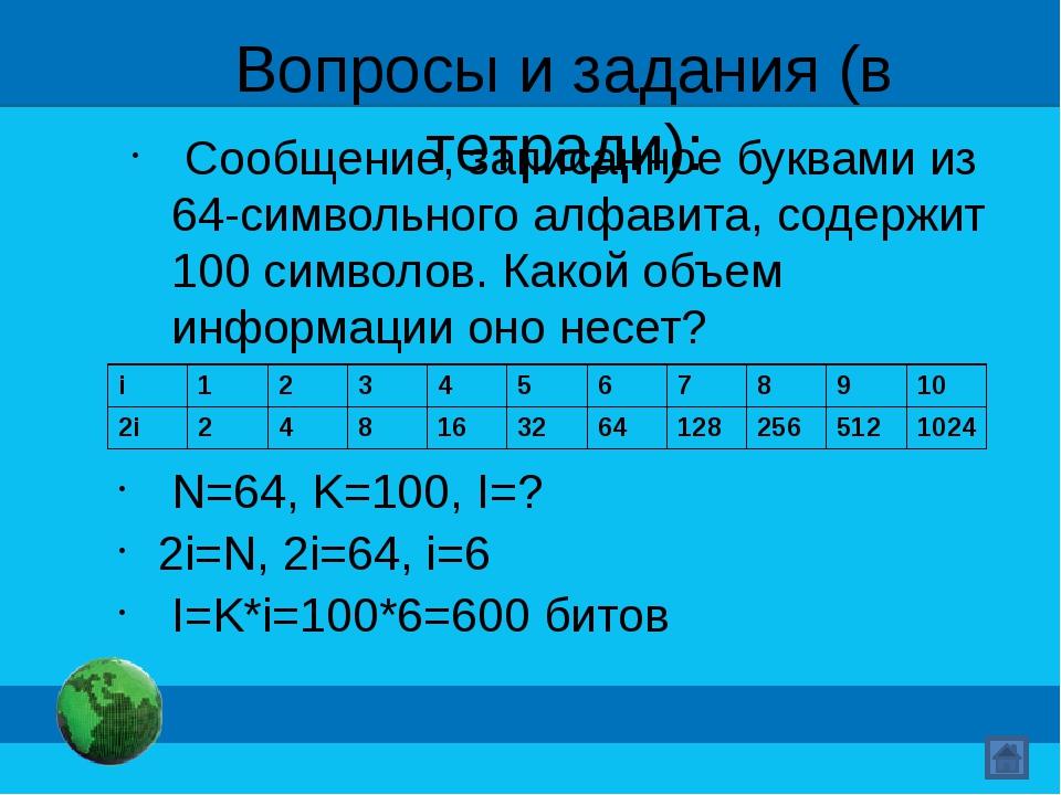 Домашнее задание: Информатика 10 класс § 3. Измерение информации Алфавитный п...