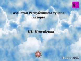 Ш.Уалихан Ж.Мәлібекұлы Қазақстан Республикасы елтаңбасының авторлары 11 артқа