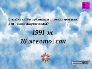 1992 ж 6 шілде Қазақстан Республикасының ұлттық рәміздері қашан бекітілді? 3