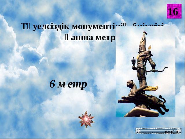 Ел ердің анасы 18 артқа Отан елдің анасы …