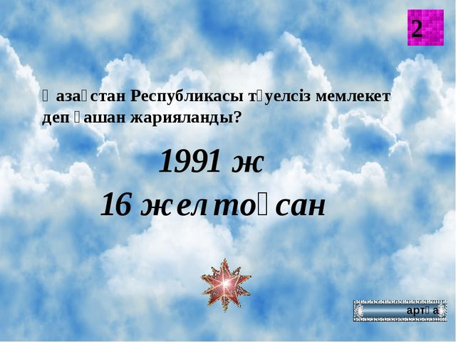 1992 ж 6 шілде Қазақстан Республикасының ұлттық рәміздері қашан бекітілді? 3...