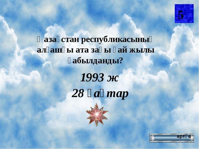 1993 ж 15 қараша 7 артқа Қазақстан Республикасының Ұлттық валютасы қай жылы е...