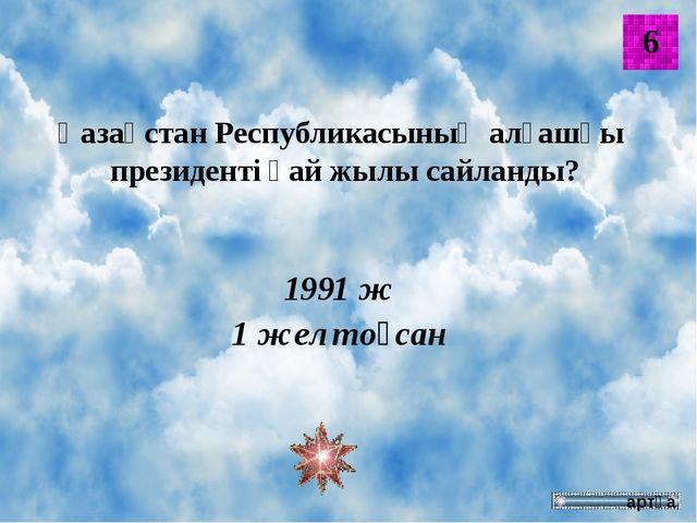 2000 ж Түркістан қаласында 8 артқа Қазақтардың екінші дүниежүзілік құрылтайы...