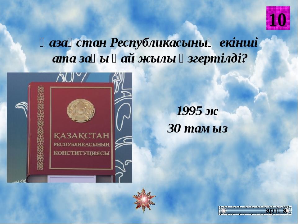 2000 ж Түркістан қаласының 1500 жылдығы қай жылы тойланды? 12 артқа
