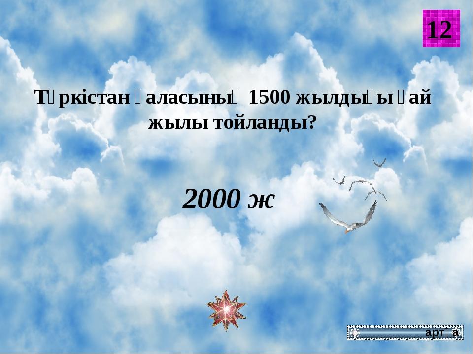 1991 ж Қазақстан Республикасы Тәуелсіз Мемлекеттер Достастығына (ТМД) қай жыл...