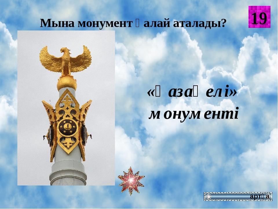 Қызылорда Мына ескерткіш қай қалада орналасқан? 21 артқа