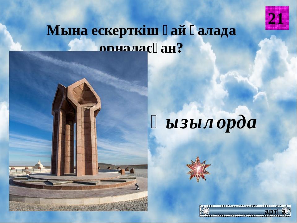 Есіл өзені Астана қаласы қай өзен бойында орналасқан? 23 артқа