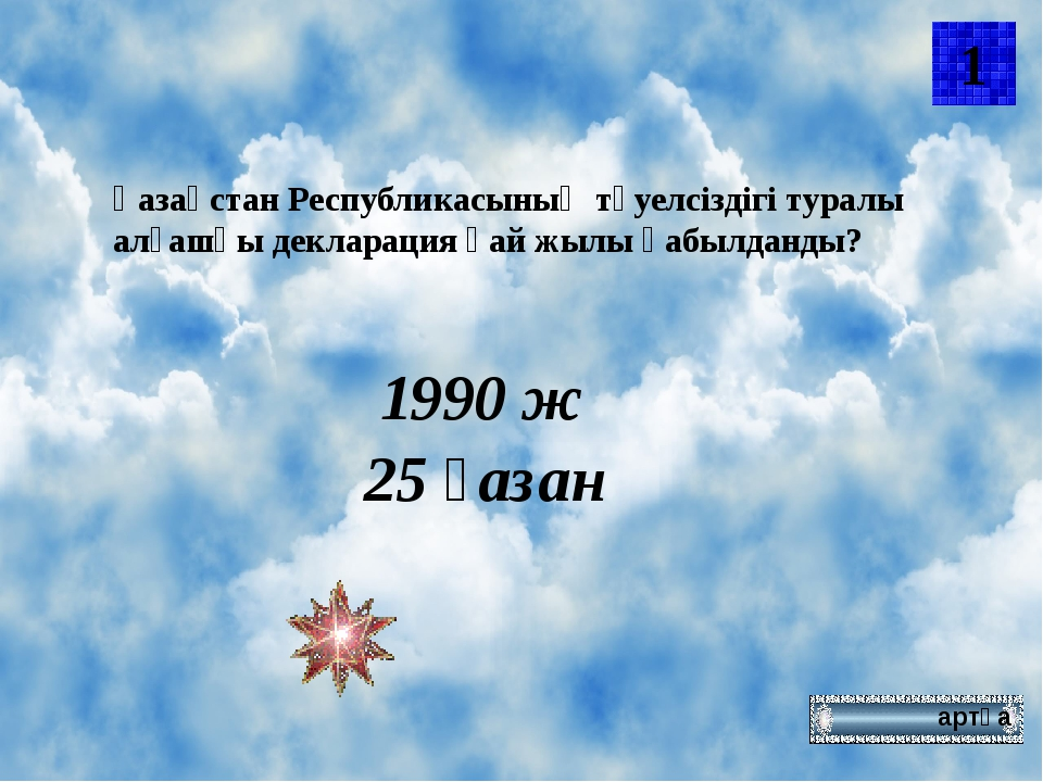 1991 ж 16 желтоқсан Қазақстан Республикасы тәуелсіз мемлекет деп қашан жариял...