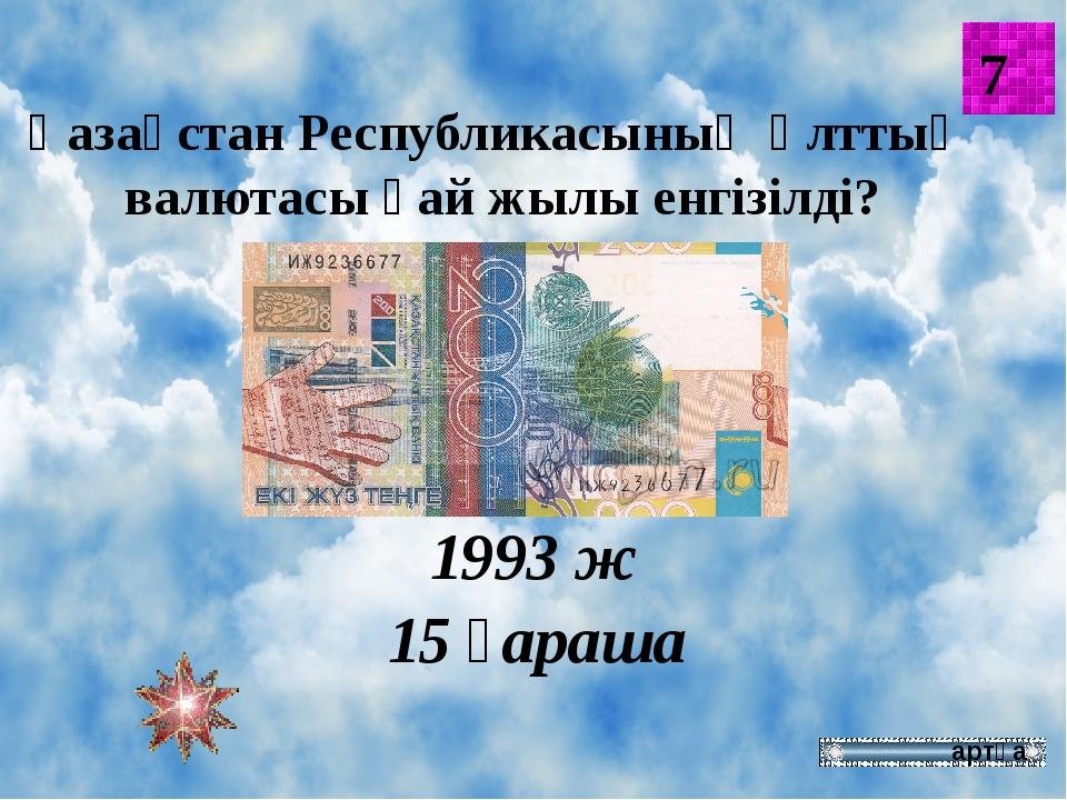 Ш. Ниязбеков 9 артқа Қазақстан Республикасы туының авторы