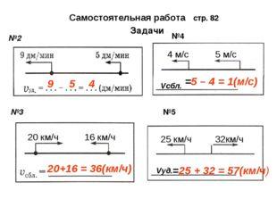 Самостоятельная работа стр. 82 №2 №3 Задачи №4 №5 9 5 4 4 м/с 5 м/с Vсбл. Vуд