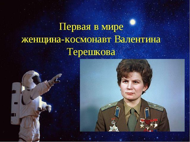 Первая в мире женщина-космонавт Валентина Терешкова