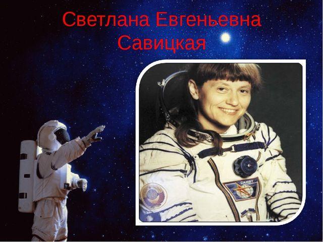 Cветлана Евгеньевна Савицкая